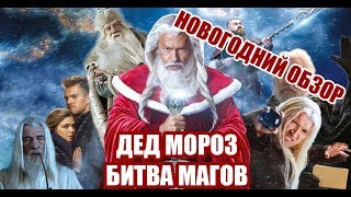 КИНОДНО - Дед Мороз Битва магов .Новогодний обзор