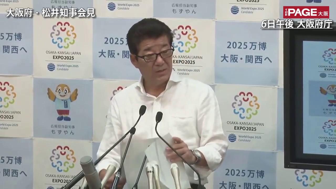 大阪・松井知事が定例會見「ヒアリ」堺・泉北港では確認され ...