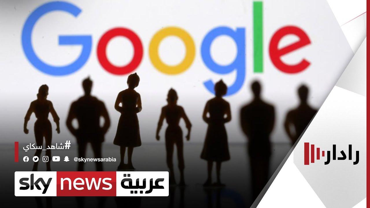 غوغل تخطط لإزالة ملفات تعريف الارتباط لحماية الخصوصية | #رادار  - نشر قبل 20 ساعة
