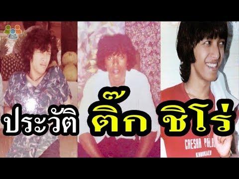 ประวัติ ติ๊ก ชิโร่  มนัสวิน นันทเสน อีกหนึ่งในตำนานแห่งวงการบันเทิงไทย