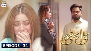 Mera Dil Mera Dushman Episode 34 - 19th May 2020 - ARY Digital Drama