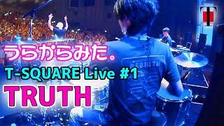 ライブ♪『TRUTH』を坂東裏から見ると、こんなことになっています(笑)! スタッフさんになった気分で、バックステージからメンバーをあたたかく...