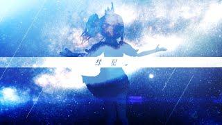 星乃めあ / 彗星。 - Music Video -