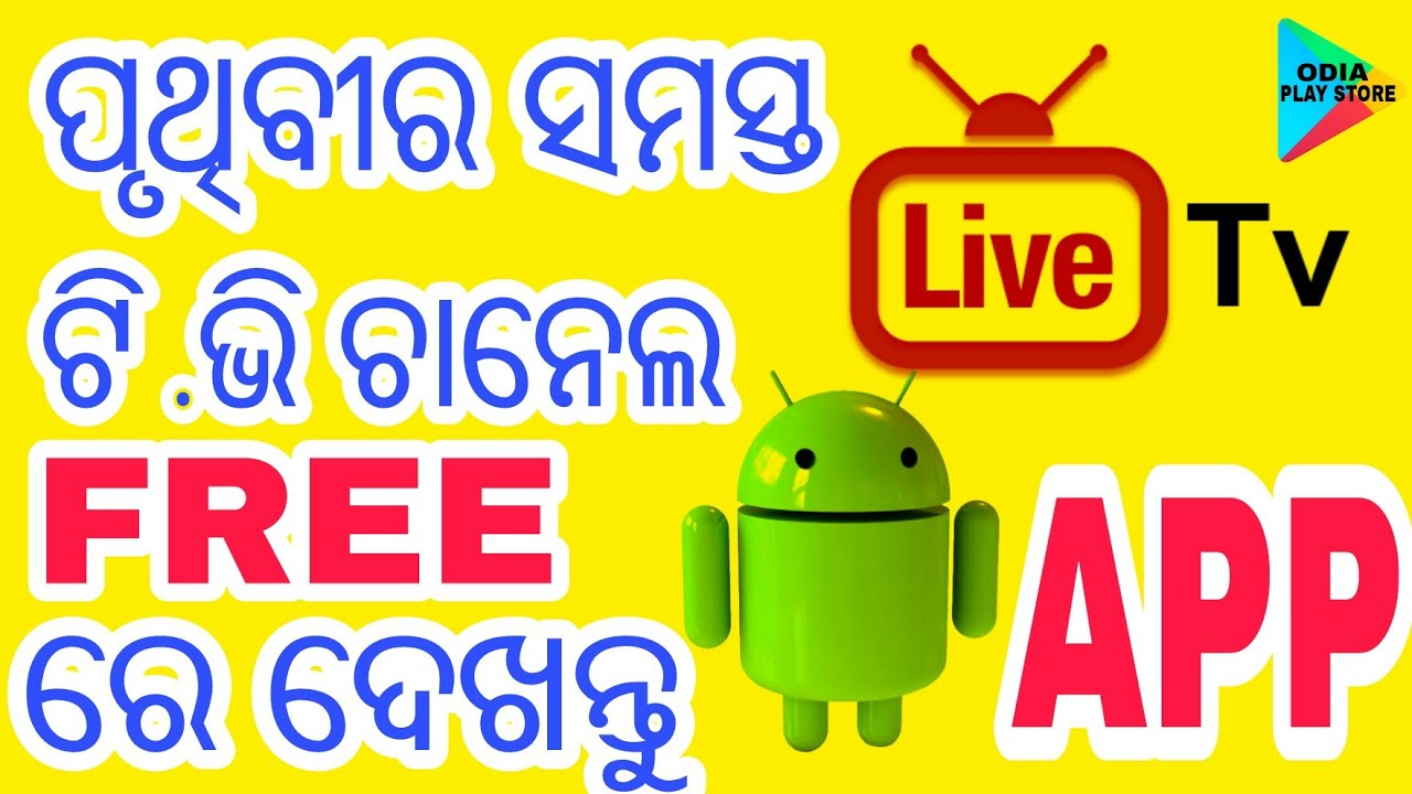 Odia || Good App to Watch Live TV Channels all Over the World | Live TV  Android App | OPS