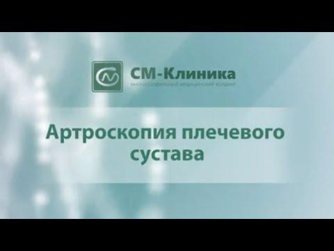 "Артроскопия плечевого сустава – ""СМ-Клиника"""