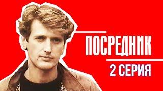 Посредник - 2 серия (1990)