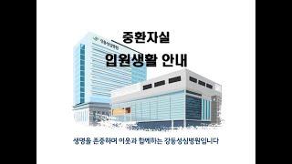강동성심병원 입원생활 안내_중환자실