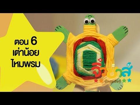จิ๋วซ่าส์ นักประดิษฐ์ [by Mahidol] เต่าน้อยไหมพรม