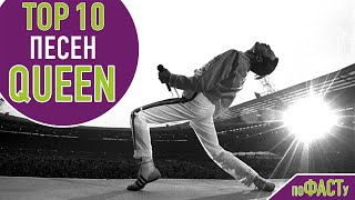 ТОП 10 ПЕСЕН FREDDY MERCURY & QUEEN | TOP 10 FREDDIE MERCURY & QUEEN SONGS