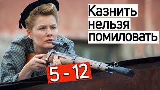 Казнить нельзя помиловать ( 5 - 12 серии) анонсы детективный сериал премьера на НТВ 6 декабря