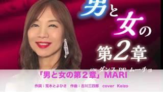 男と女の第2章 動画【MARI】 | ...