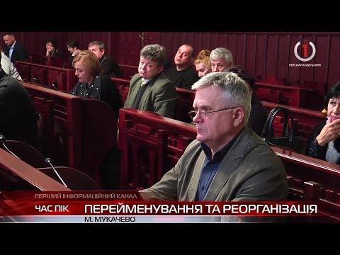 Перейменування та бюджет: відбулася 70-та сесія Мукачівської міської ради