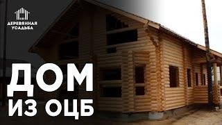 видео Дома из оцилиндрованного бревна под ключ