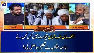 Afghan Talaban Qayadat Main Kis Kisne Jamia Dar al-Ulum Haqqania se Taleem Hasil ki?