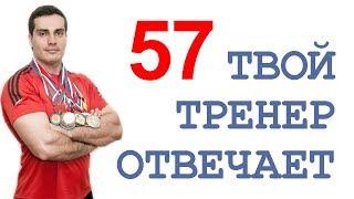 ТТО-57: многоповторка, таджики, агрессия,  чем заменить фарму