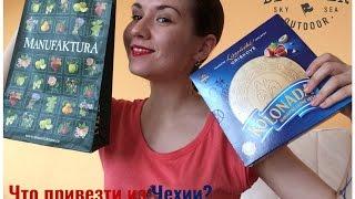 видео Что привезти из Чехии. Сувениры на любой вкус, а также примерные цены на них