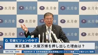 石破茂 / 質疑応答シリーズ#3 東京五輪と大阪万博について
