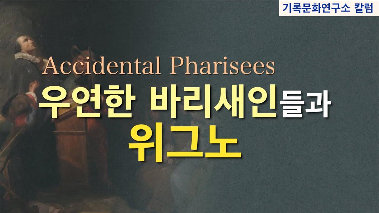 [기록문화연구소 칼럼(전문수록)] '우연한 바리새인들'(Accidental Pharisees)과 위그노