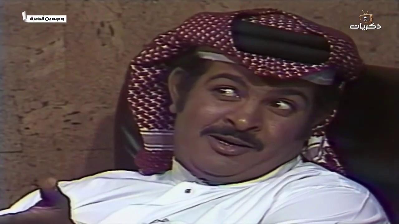 مسلسل وجه بن فهرة الحلقة الثانية Youtube