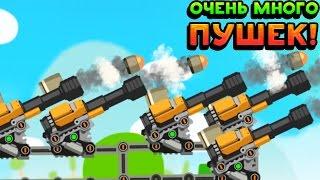ОЧЕНЬ МНОГО ПУШЕК! - Super Tank Rumble