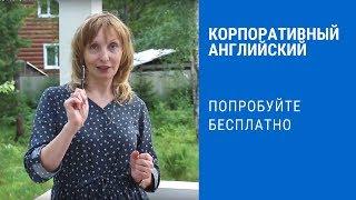 Корпоративное обучение английскому языку в СПб