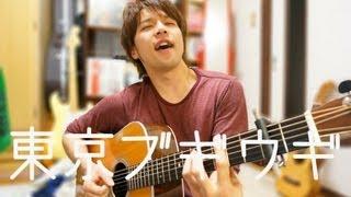 弾き語りカバー 懐かしの昭和歌謡!!クリアアサヒが家で冷えてる~!!...