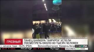 Грозный: В сети появилось видео - А.Залдостанов танцует лезгинку перед Рамзаном Кадыровым(, 2015-06-17T18:05:20.000Z)