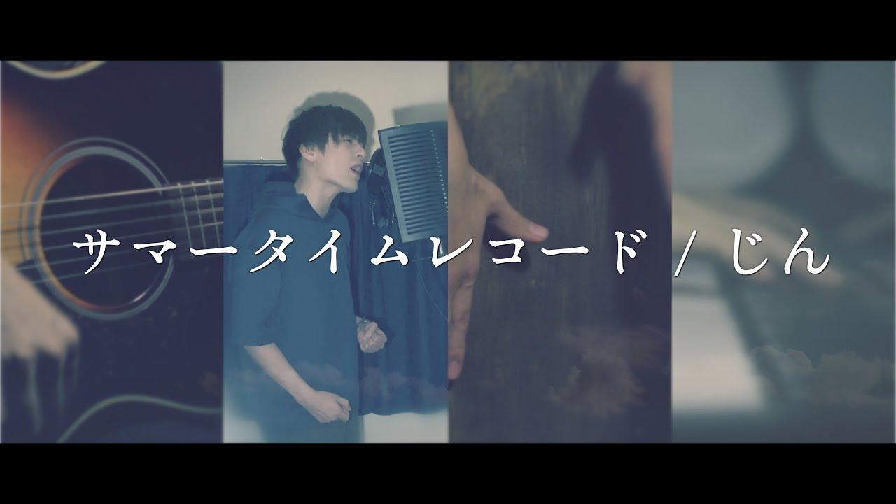 サマータイムレコード / じん - Covered by fixsodia