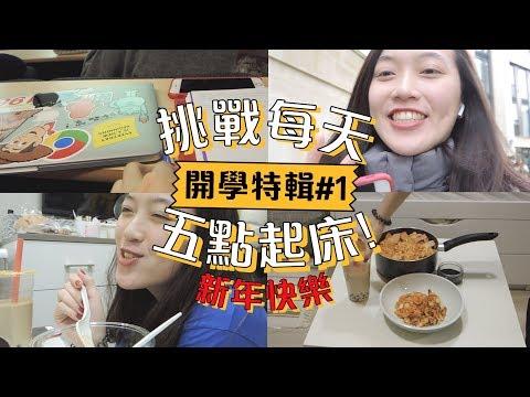 Uni Vlog|留學生的年夜飯、海鮮煎餅、部隊鍋|Audrey英國留學筆記