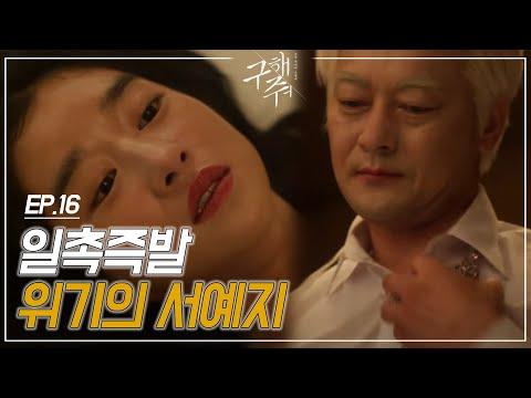 SAVE ME [극혐주의] 위기의 순간! 서예지를 구하는 옥택연 170924 EP.16
