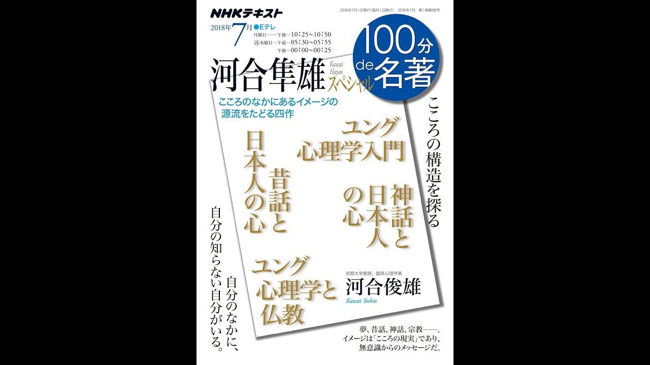 分de名著 河合隼雄スペシャル 2018年7月 | NHK …