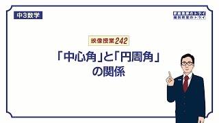 【中3 数学】 円1 円周角と中心角 (9分)