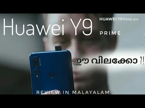 Huawei Y9 prime full specification in Malayalam  The new mid ranger ,Huawei  Y9 Prime