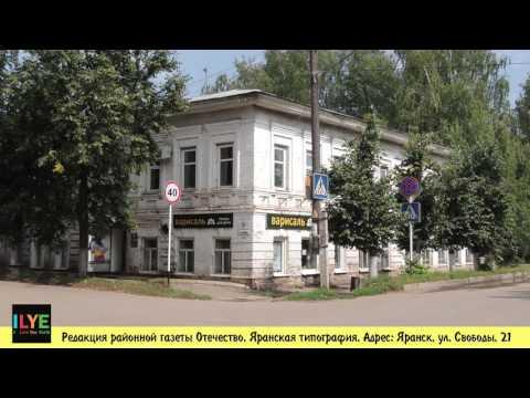 ILYE - Редакция районной газеты Отечество, Яранская типография