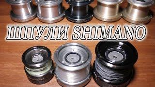 Размеры шпуль Shimano Big Pit. Shimano Spool HD.