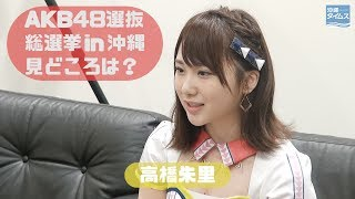 AKB48に聞きました! 沖縄での選抜総選挙、見どころは? AKB48 検索動画 8