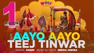New Rajasthani Songs 2018 | Aayo Aayo Teej Tyohar Full HD | New Sawan Songs