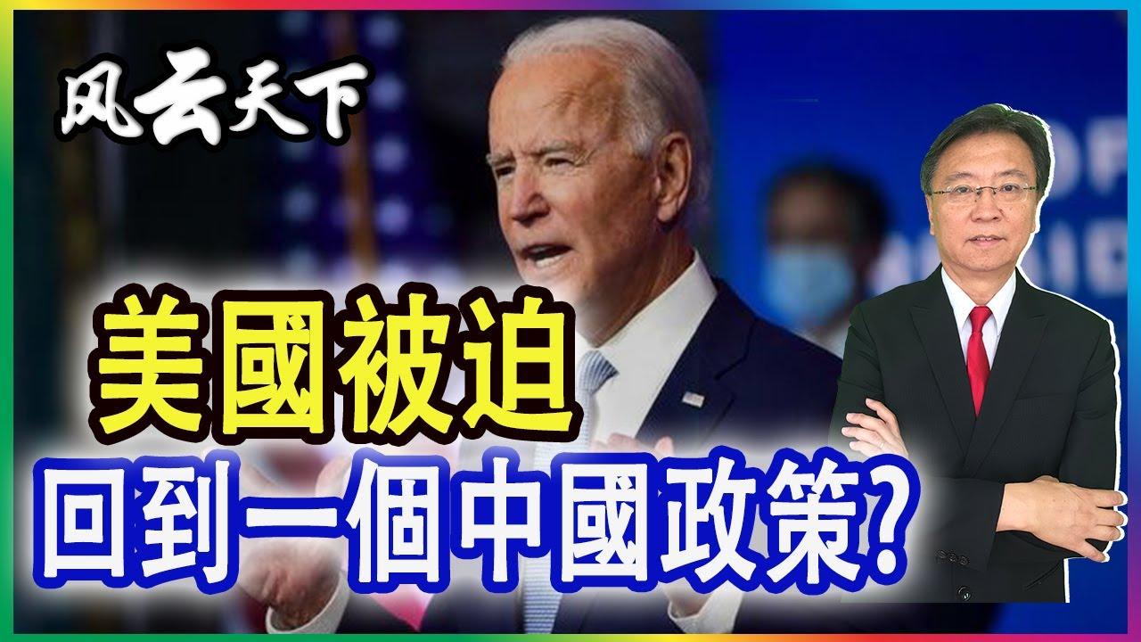 美國被迫回到 一個中國政策? 台海風雲.. 2021 0509