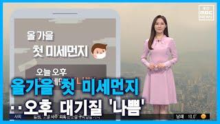 올 가을 첫 미세먼지.. 오후 '나쁨' (2021-10…
