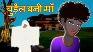 चुड़ैल बनी माँ - Chudel Bani Maa | Moral Stories For Kids | Bed Time Stories