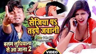 सेजिया पS तड़पे जवानी - Video Song - Ranjeet Singh - Balam Ludhiyana Se Aa Jana 2 -Bhojpuri Song 2019