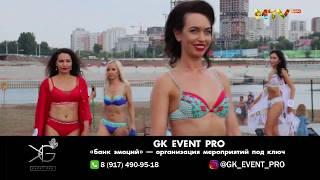 Конкурс «Мисс-бикини» в клубе «Солнечный»