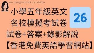 Publication Date: 2020-10-01 | Video Title: 香港灣仔活道聖若瑟小學模擬試卷 L3a - Mock Pap