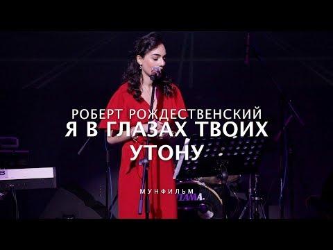 ANNA EGOYAN • \