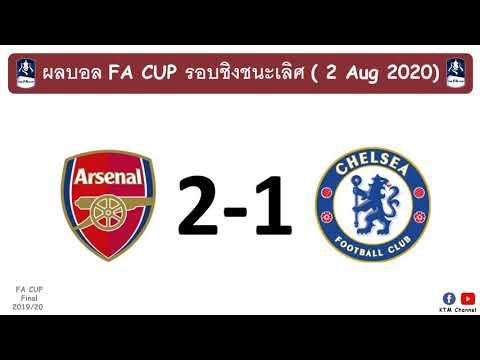 ผลบอล FA Cup รอบชิงชนะเลิศ : อาร์เซน่อลพลิกชนะเชลซี คว้าแชมป์สมัยที่14 พร้อมลุยยูโรป้า(2 Aug 2020)