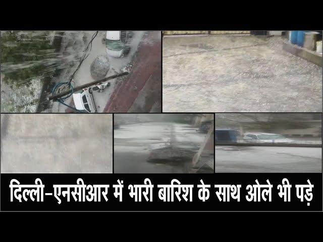 #hindi #breaking #news #apnidilli दिल्ली-एनसीआर में भारी बारिश के साथ ओले भी पड़े