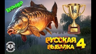 Официальный Турнир 19-00  !Русская рыбалка 4 ! РР4