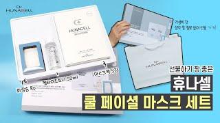 Dr.휴나셀 쿨 페이셜 마스크팩 세트 ( Dr.huna…