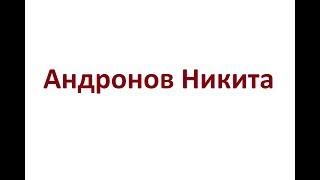 Андронов Никита   VT - CI,IV - 8.03.2018