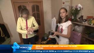 1 сентября в российских школах начнется с нововведений